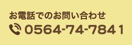 お電話でのお問い合わせ/0564-74-7841